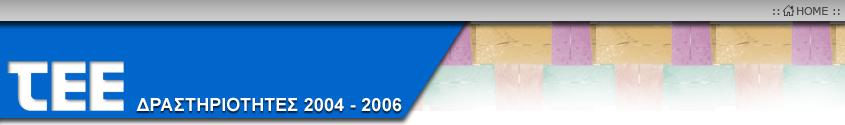 ΔΡΑΣΤΗΡΙΟΤΗΤΕΣ 2004-2006
