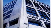 Αγροτική Τράπεζα της Ελλάδος - Γραφεία Διοίκησης