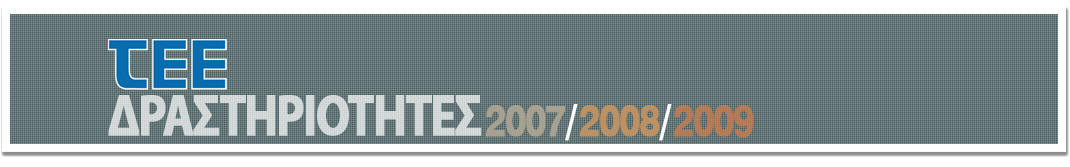 ΔΡΑΣΤΗΡΙΟΤΗΤΕΣ 2007-2009
