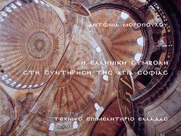 Η Ελληνική Συμβολή στη Συντήρηση της Αγια-Σοφιάς