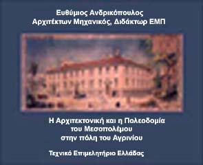 Η Αρχιτεκτονική και η Πολεοδομία του Μεσοπολέμου στην πόλη του Αγρινίου