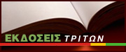ΕΚΔΟΣΕΙΣ ΒΙΒΛΙΩΝ ΤΡΙΤΩΝ