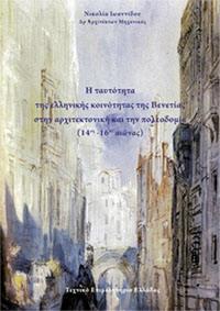 Η ταυτότητα της ελληνικής κοινότητας της Βενετίας στην αρχιτεκτονική και την πολεοδομία (14-16ος αιώνας)