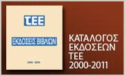 00_ekdoseis_2000_2011.pdf