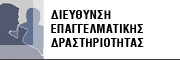 ΕΠΑΓΓΕΛΜΑΤΙΚΑ ΘΕΜΑΤΑ