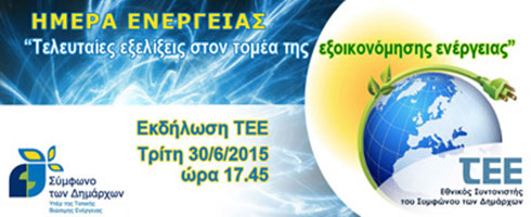 Informative Event, Athens 30th June 2015