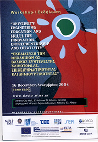 Workshop, Athens 16th December 2014, City Hall