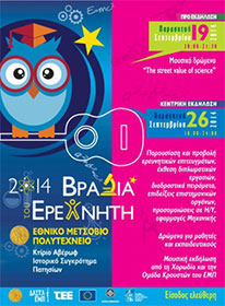 European Researchers' Night 26th September 2014