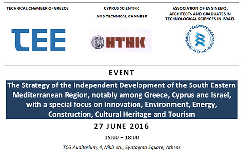 Event - Athens, June 27, 2016