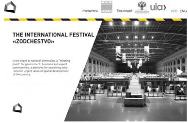 Έκθεση Έργων Σύγχρονης Ελληνικής Αρχιτεκτονικής  στη Μόσχα