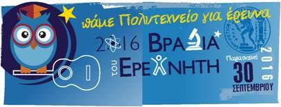 Το ΤΕΕ συμμετείχε στην Ευρωπαϊκή Βραδιά του Ερευνητή