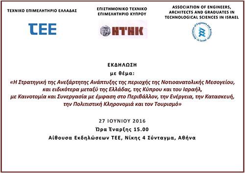 Εκδήλωση, Αθήνα