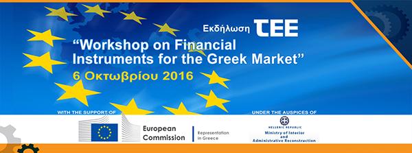 Χρηματοδοτικά Μέσα για την Ελληνική Αγορά