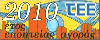 2010 - ΕΤΟΣ ΕΠΟΠΤΕΙΑΣ ΤΗΣ ΑΓΟΡΑΣ ΔΟΜΙΚΩΝ ΠΡΟΙΟΝΤΩΝ