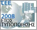 2008 ΕΤΟΣ ΤΥΠΟΠΟΙΗΣΗΣ - ΚΑΝΟΝΙΣΜΩΝ - ΠΡΟΔΙΑΓΡΑΦΩΝ