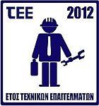 2012 ΕΤΟΣ ΤΕΧΝΙΚΩΝ ΕΠΑΓΓΕΛΜΑΤΩΝ